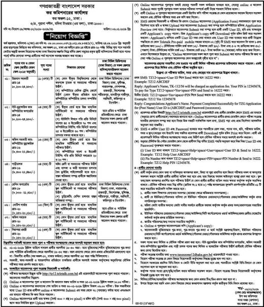 Tax Commission Office Job Circular 2019