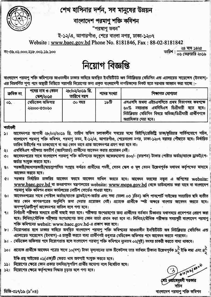 Atomic Energy Job Circular 2019