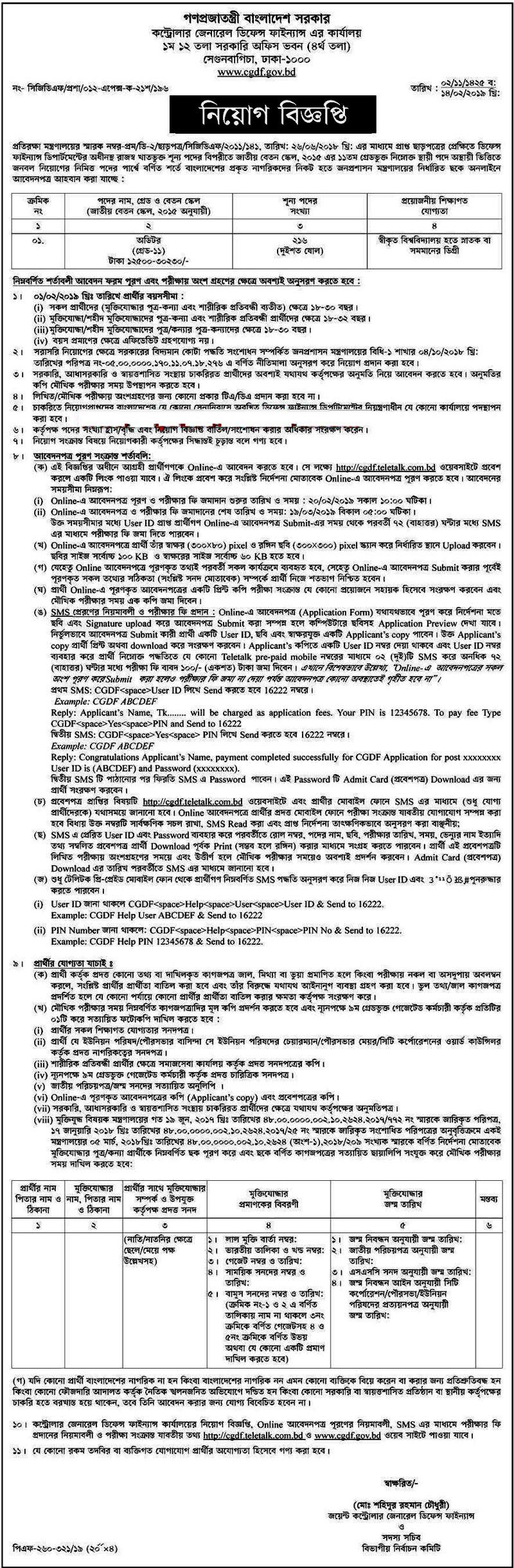 Bangladesh Auditor General Job Circular 2019