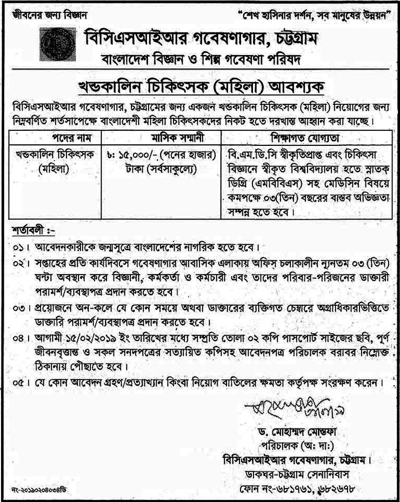 BCSIR Job Circular 2019