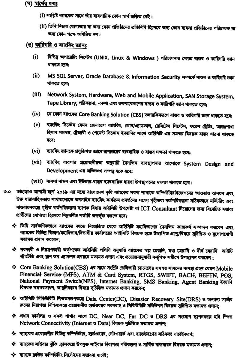 Krishi Bank Job 2019