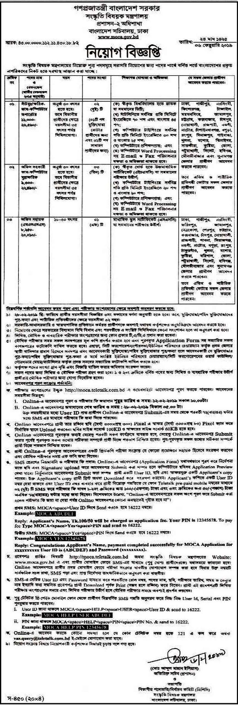 Cultural Affairs Ministry Job 2019