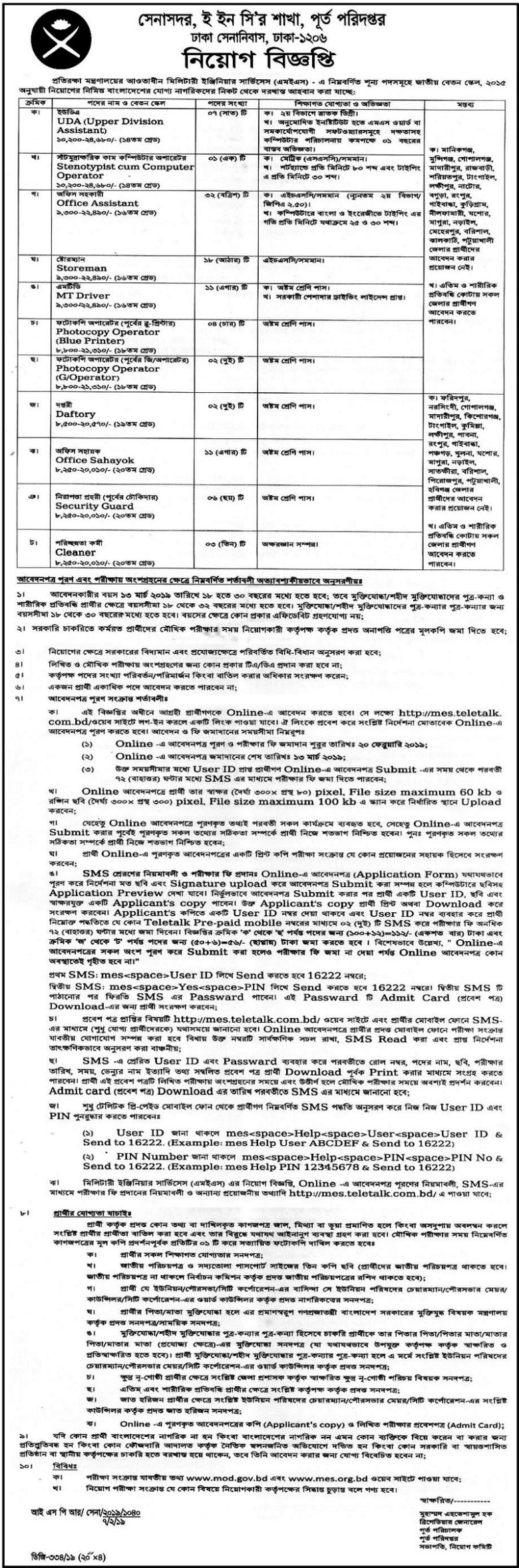 Ministry of Defence Job 2019
