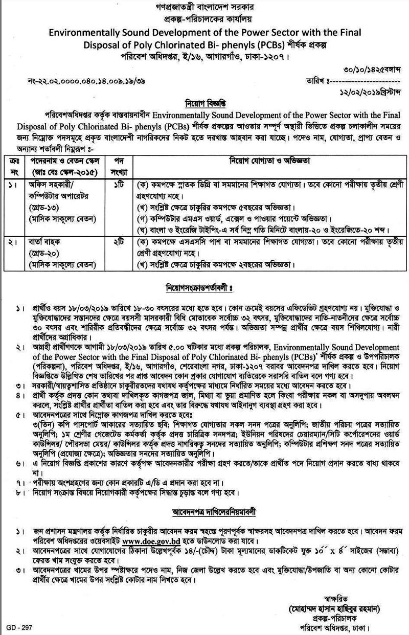 Environment and Forests Ministry Job 2019