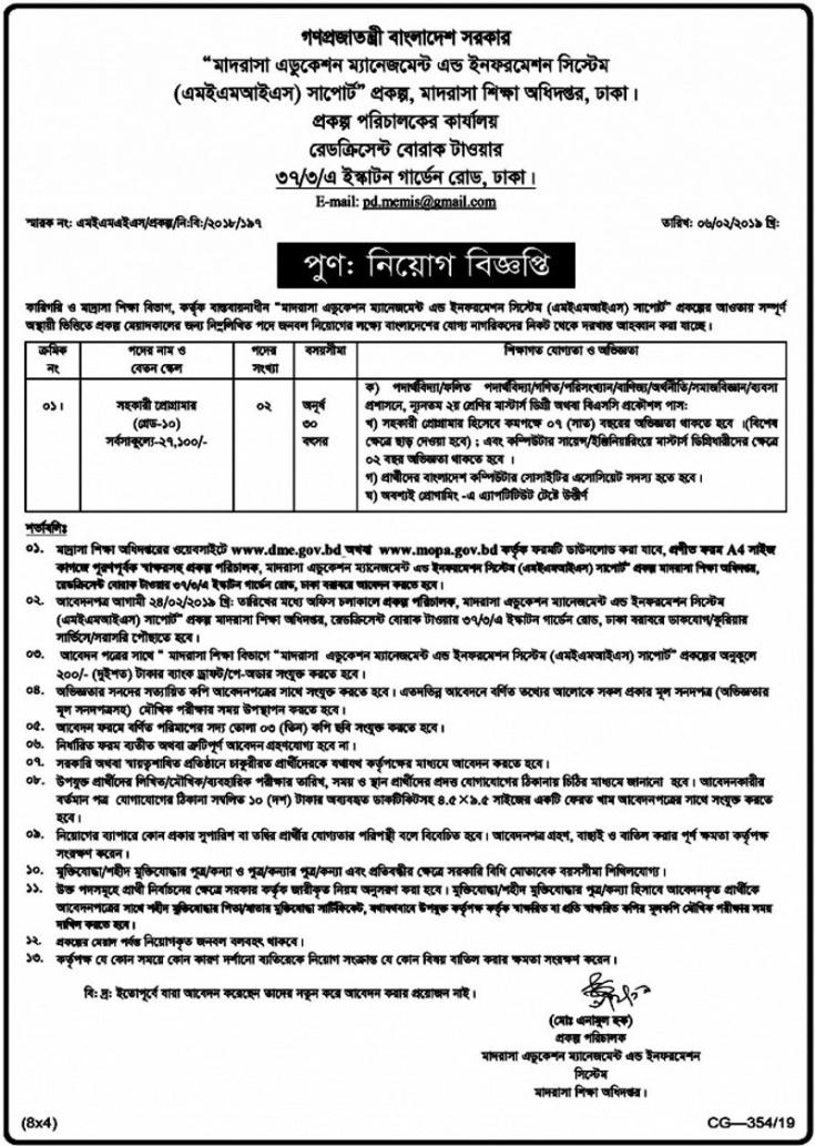 Madrasah Board Job 2019