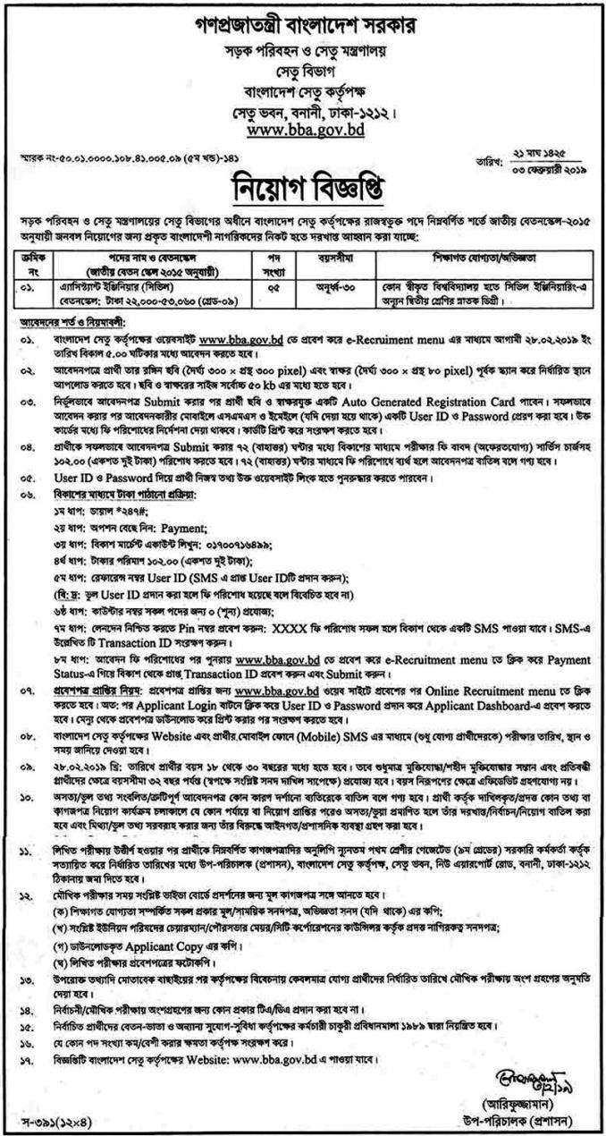 Bridge Authority Job 2019