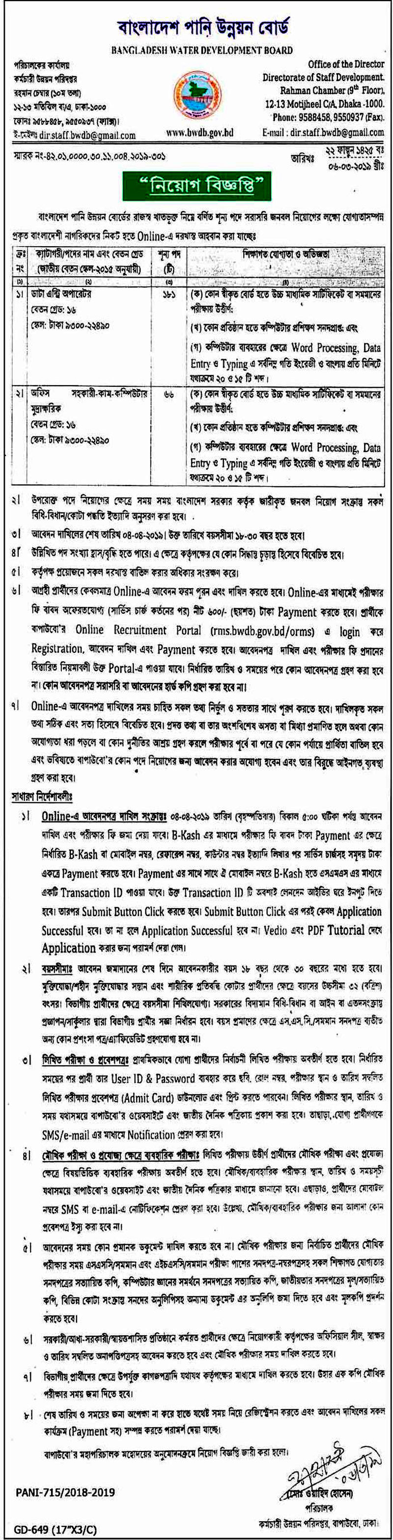 Water Development Board Job 2019