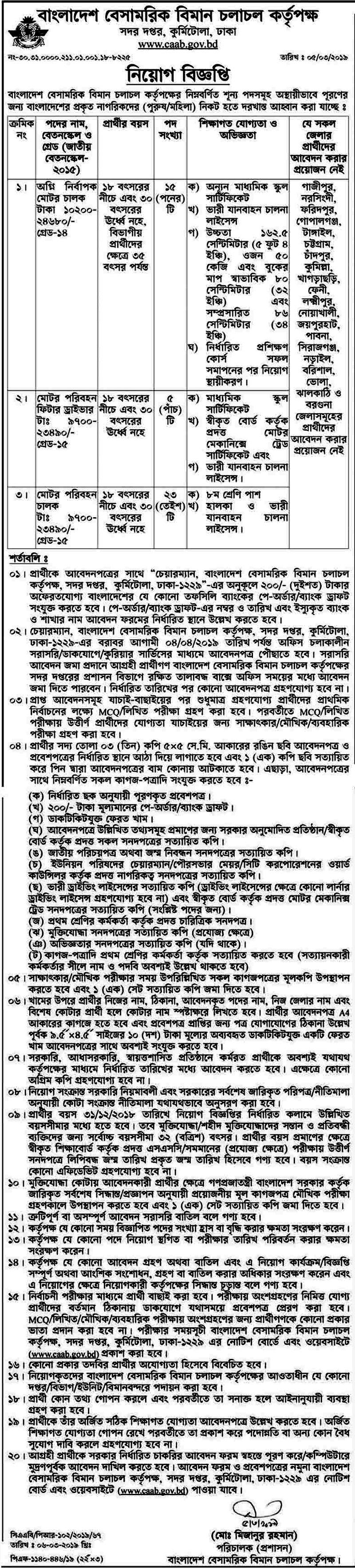 Civil Aviation Job Circular 2019