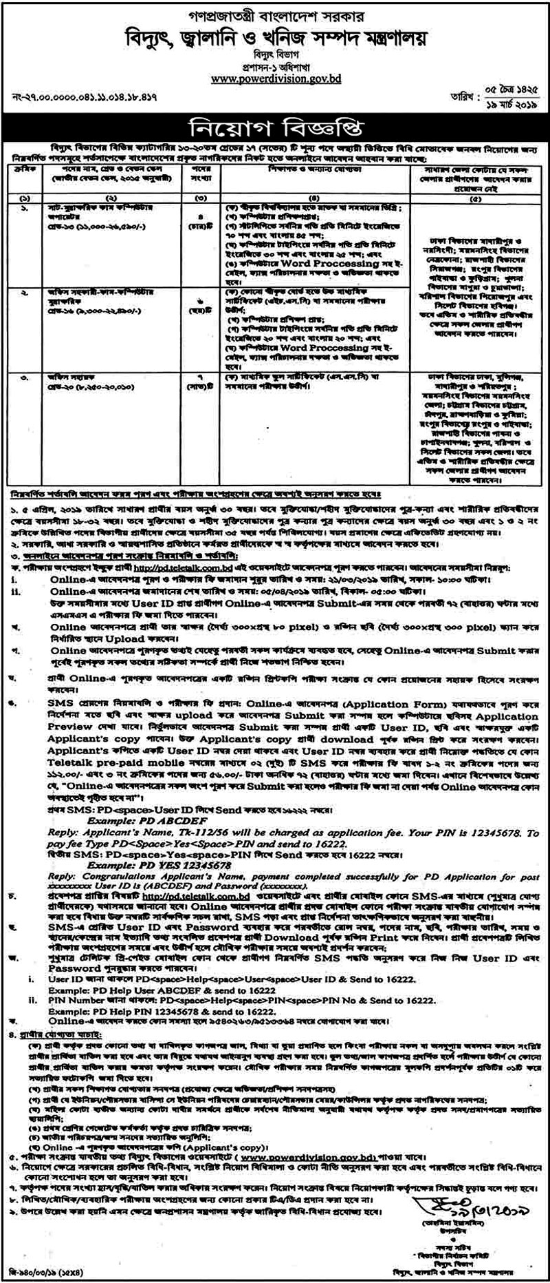 Power Energy Ministry Job 2019