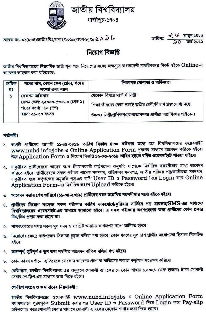 National University Job 2019
