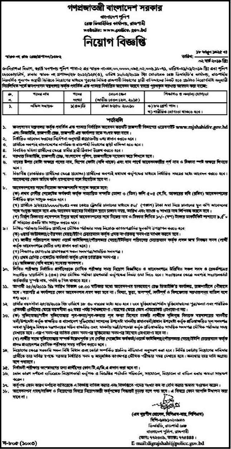 Bangladesh Police Job Circular 2019