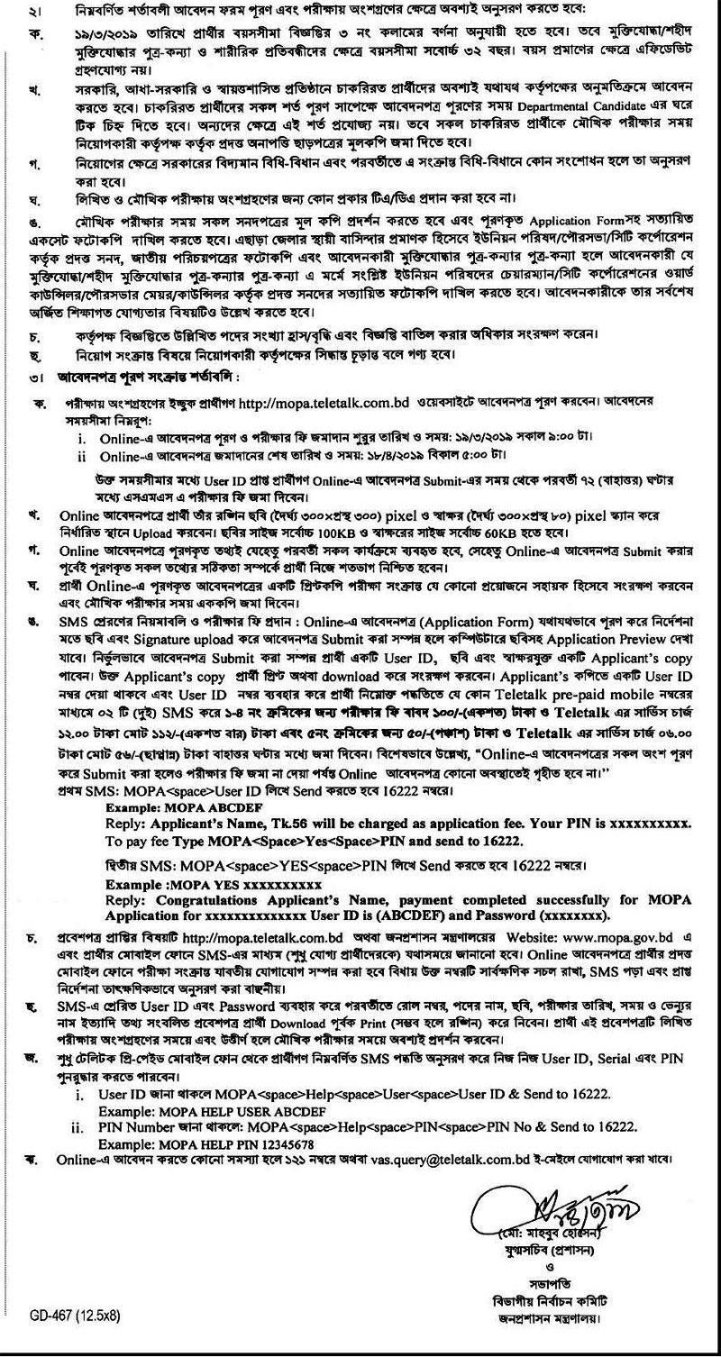 Public Administration Ministry Job 2019