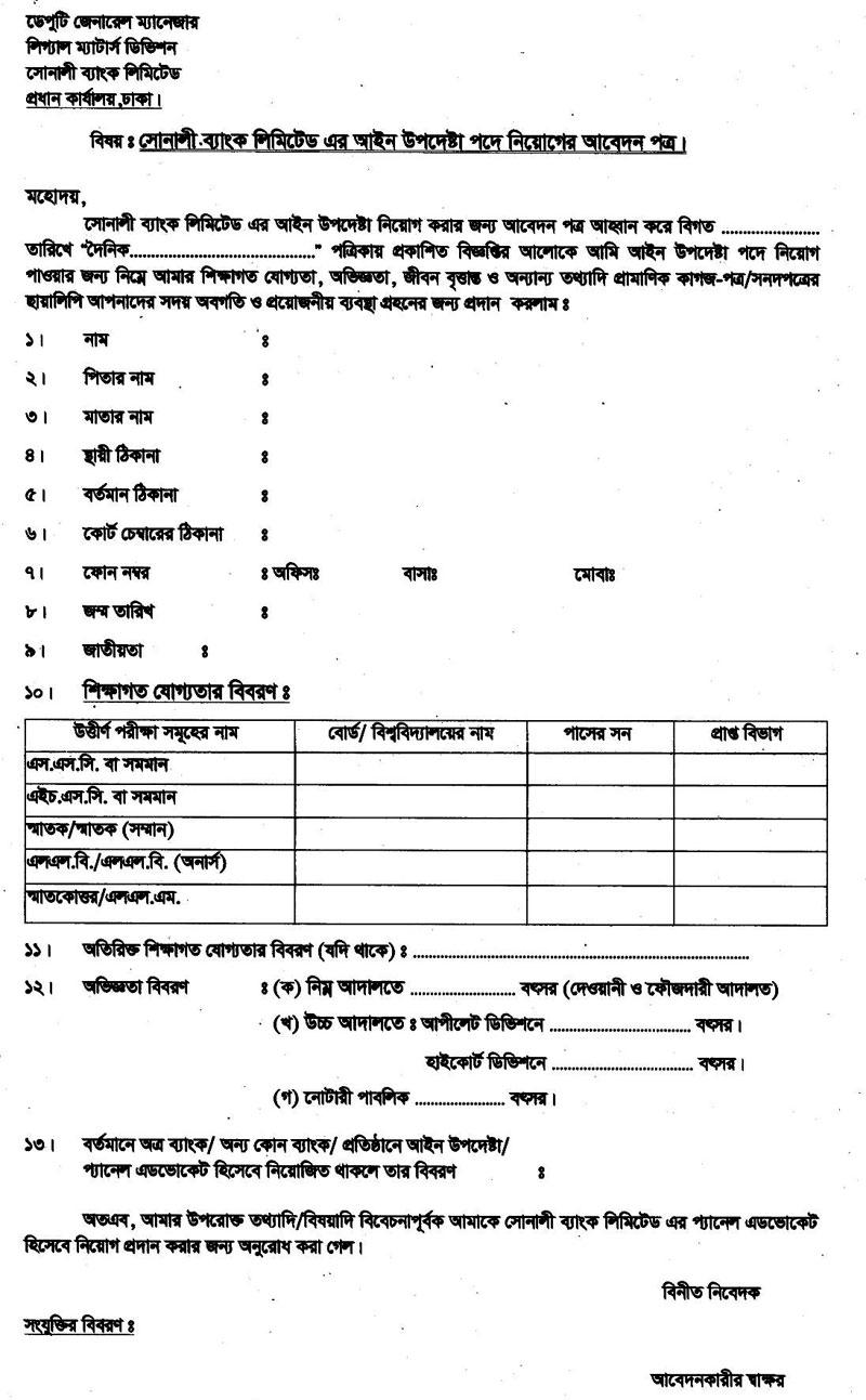 Government Bank Job Circular 2019