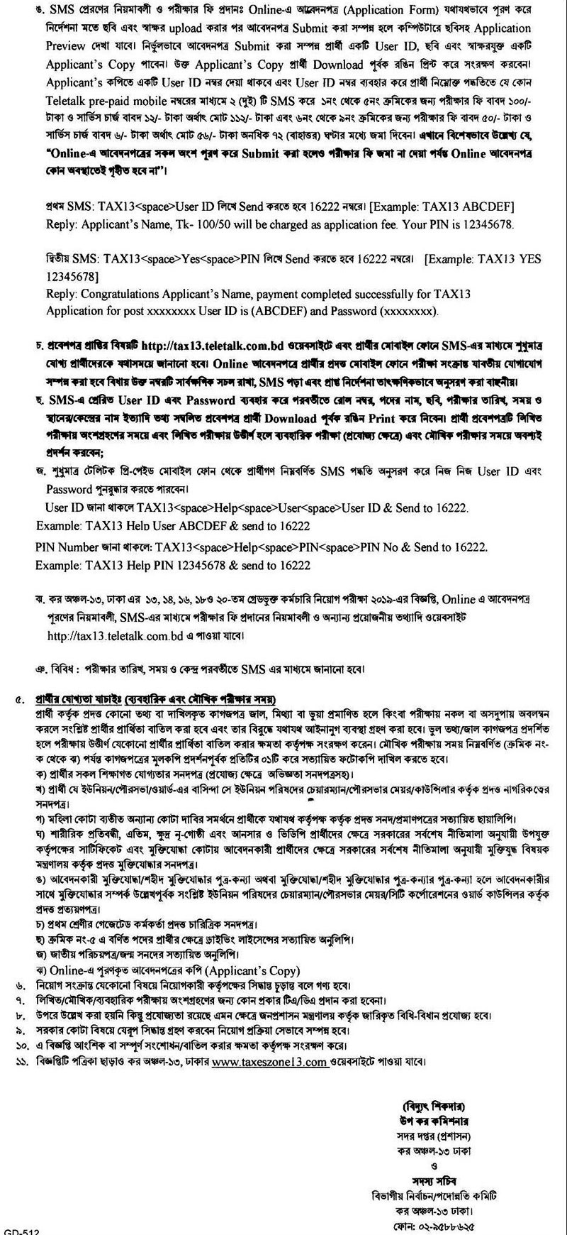 Tax Commission Office Job 2019