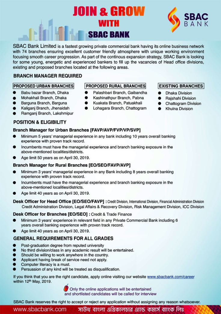 SBAC Bank Job Circular 2019