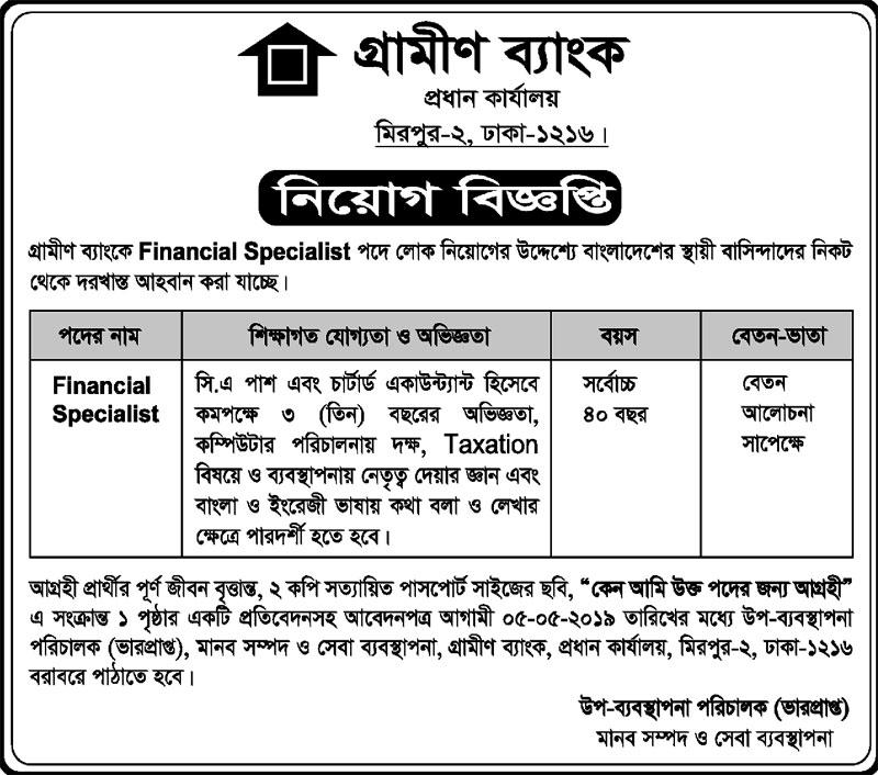 Grameen Bank Job Circular 2019