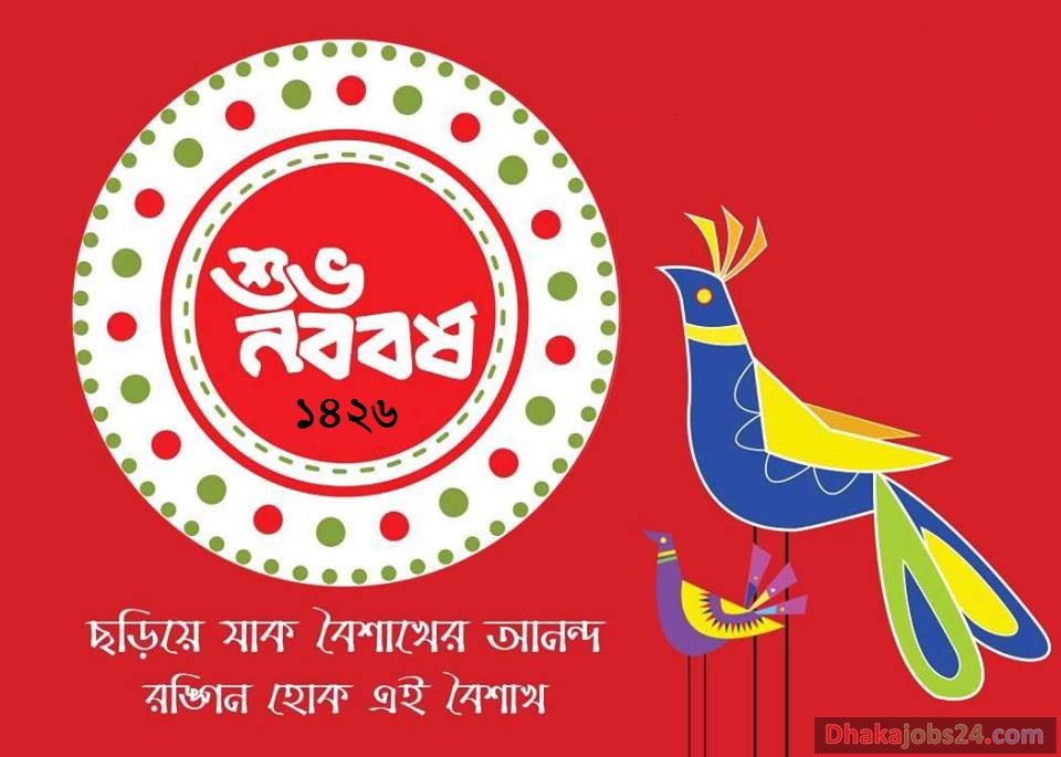 Pohela Boishakh SMS and Photo Cards 1426