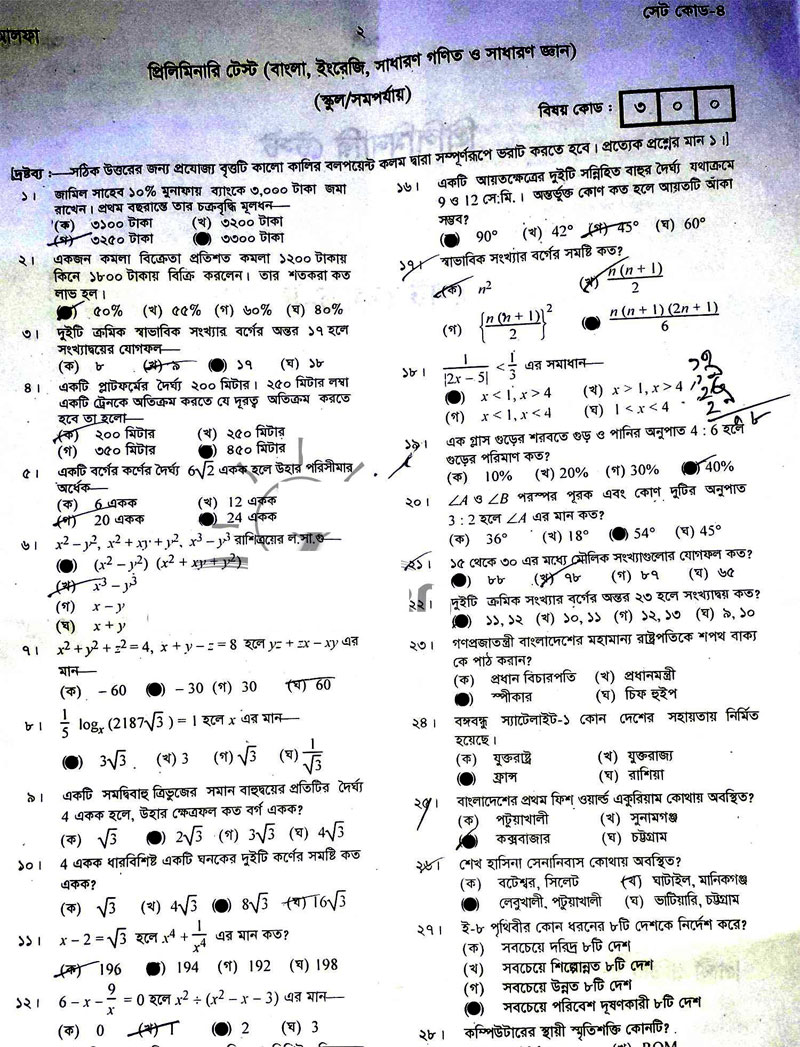 15th NTRCA Question and Solve 2019