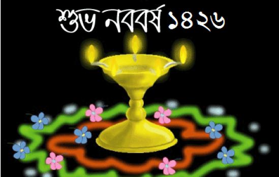 Pohela Boishakh SMS and Photo 1426
