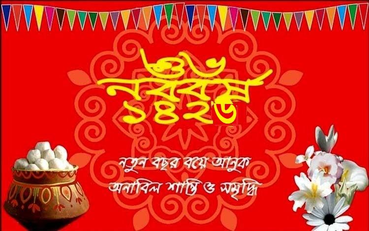 Pohela Boishakh SMS and Photo Cards 1426