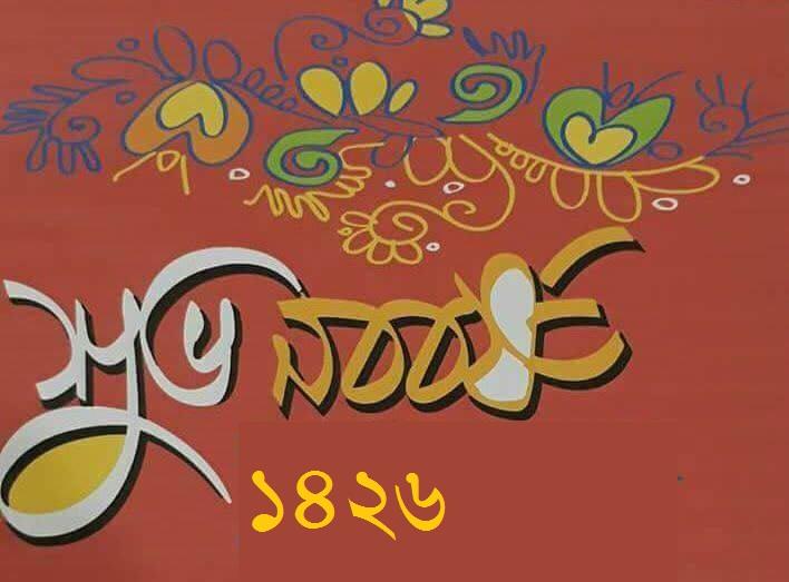 Pohela Boishakh SMS 1426