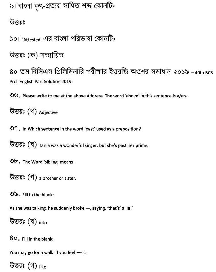 40th BCS Preli MCQ Question Solve 2019