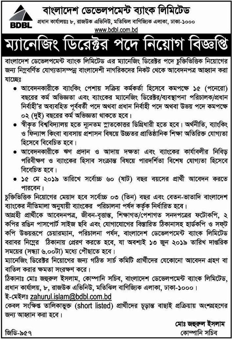 BDBL Job Circular 2019