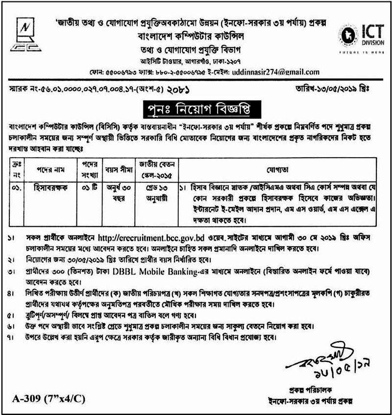 ICT Ministry Job Circular 2019