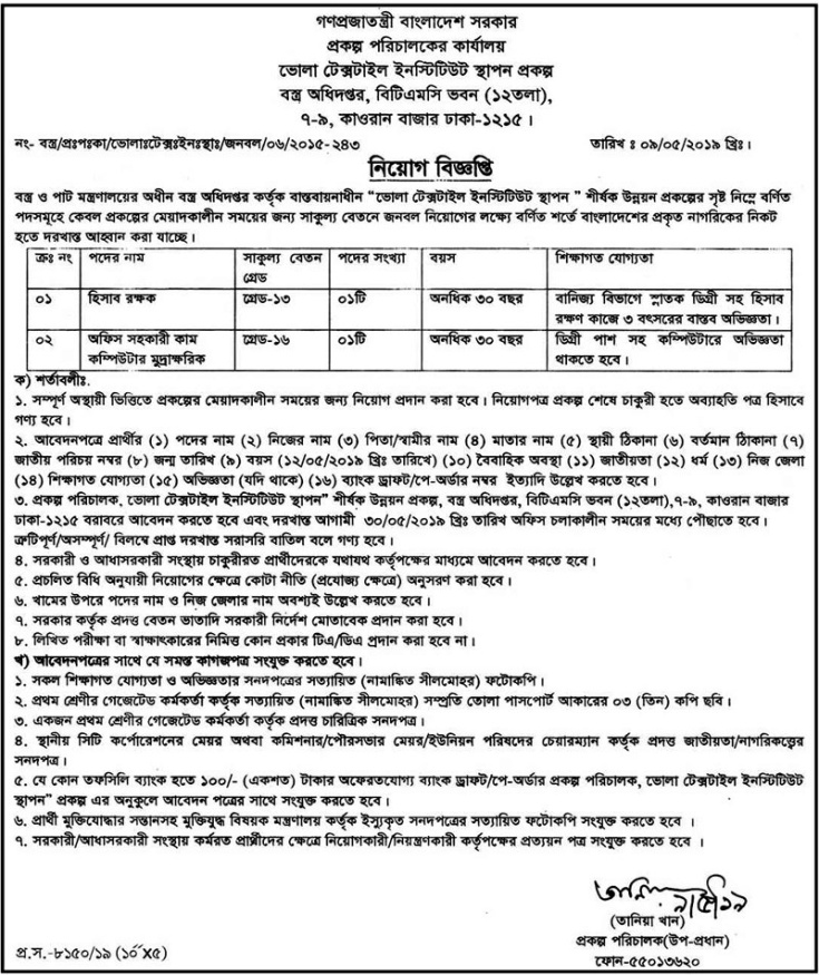 Textile and Jute Ministry Job 2019