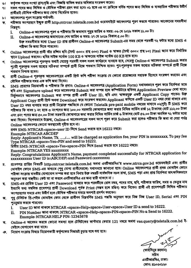NTRCA Job Recruitment 2019