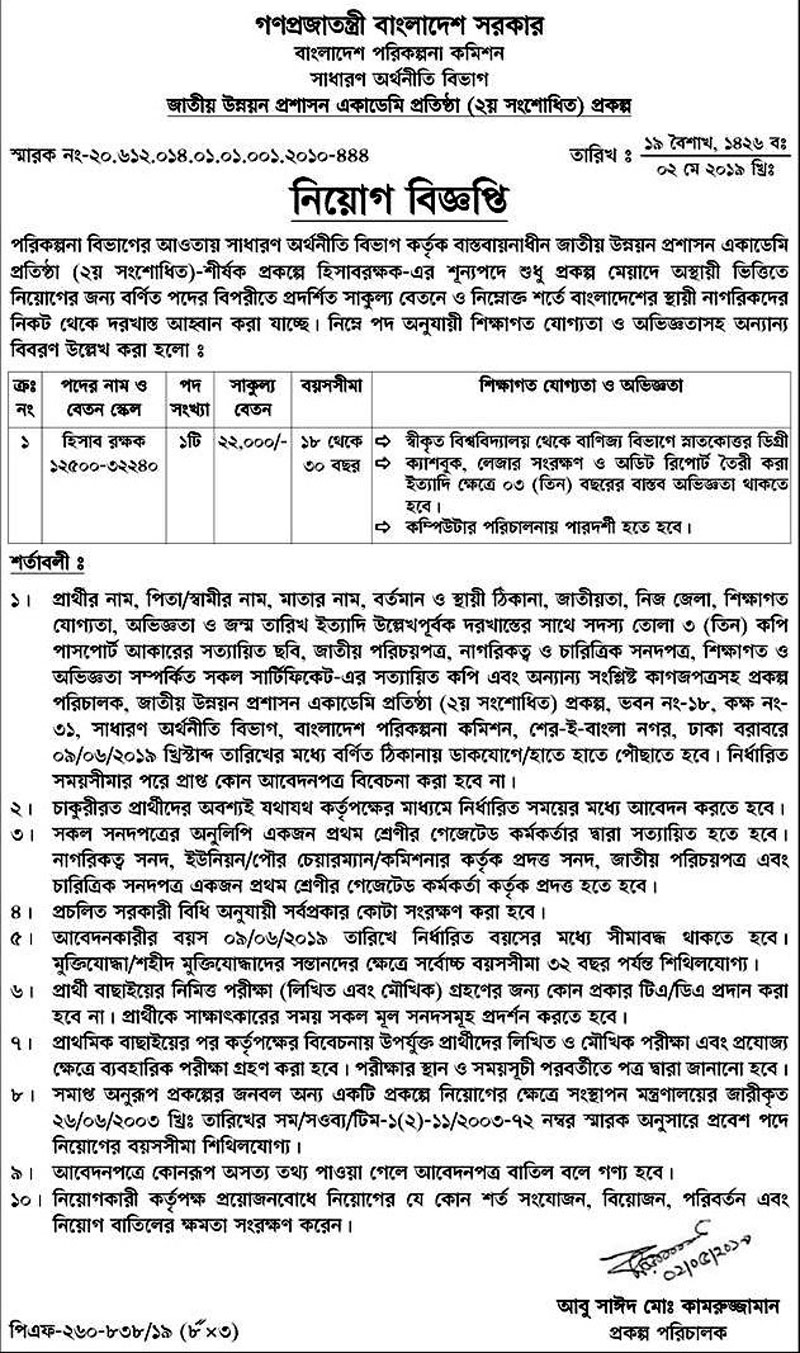 Planning Ministry Job 2019