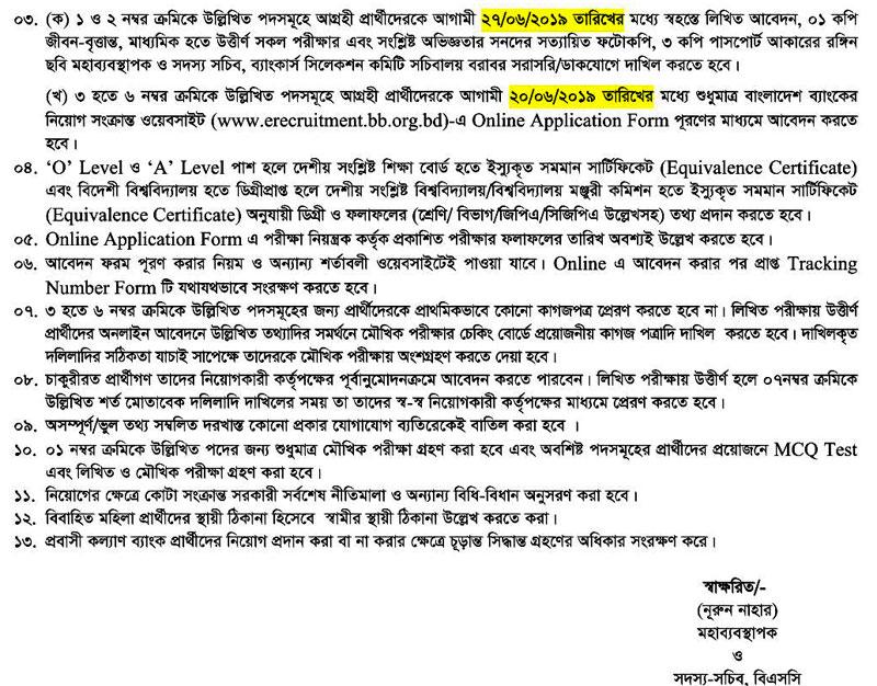 Probashi Kallyan Bank Job Circular 2019