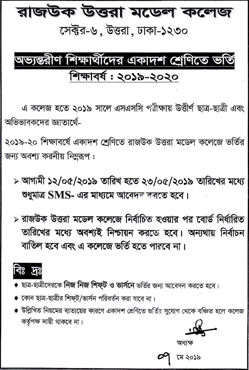 Rajuk College HSC Admission Result 2019