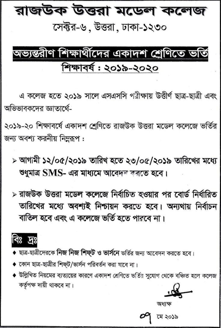 Rajuk College HSC Admission 2019