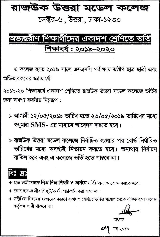 Rajuk College HSC Admission Result 2019