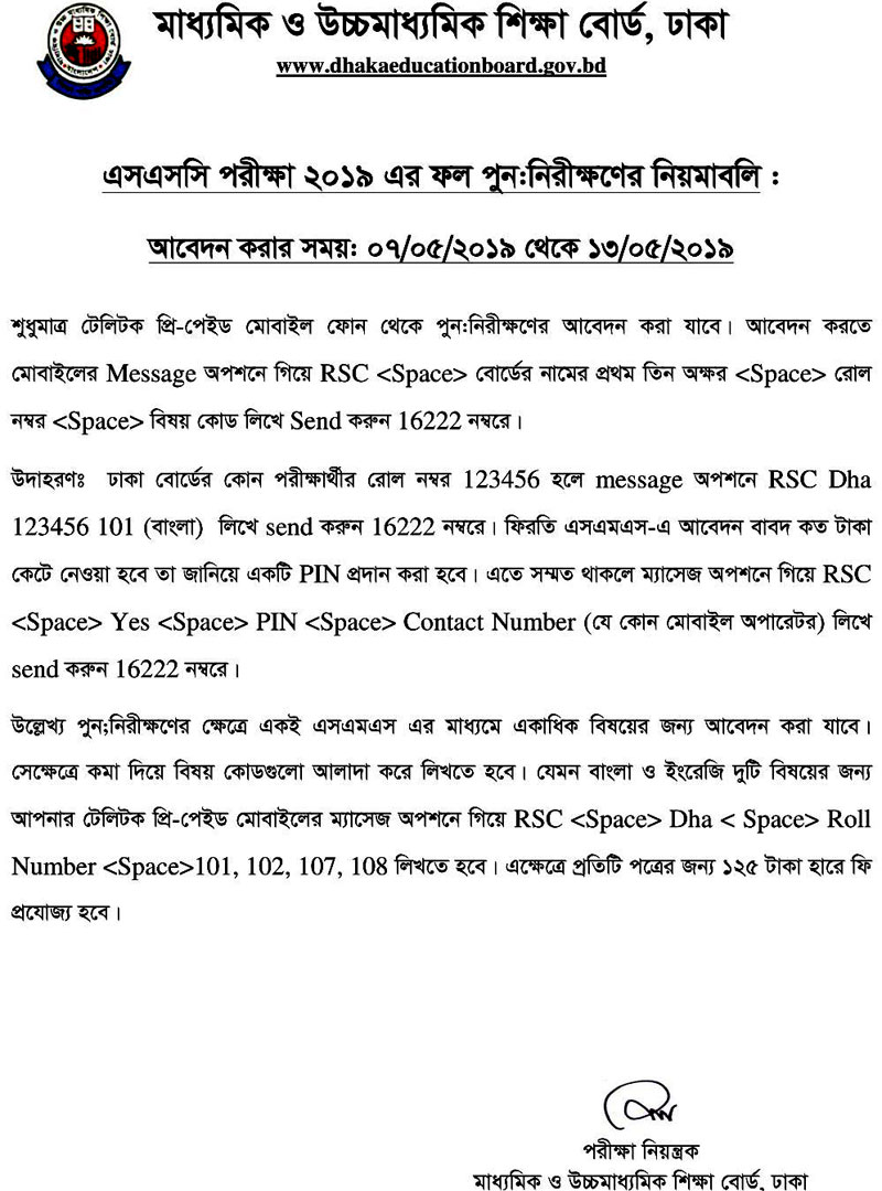 SSC Recheck System and Result 2019