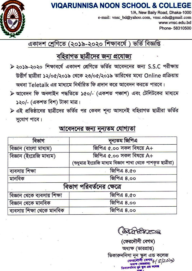 Viqarunnisa Noon HSC Admission 2019