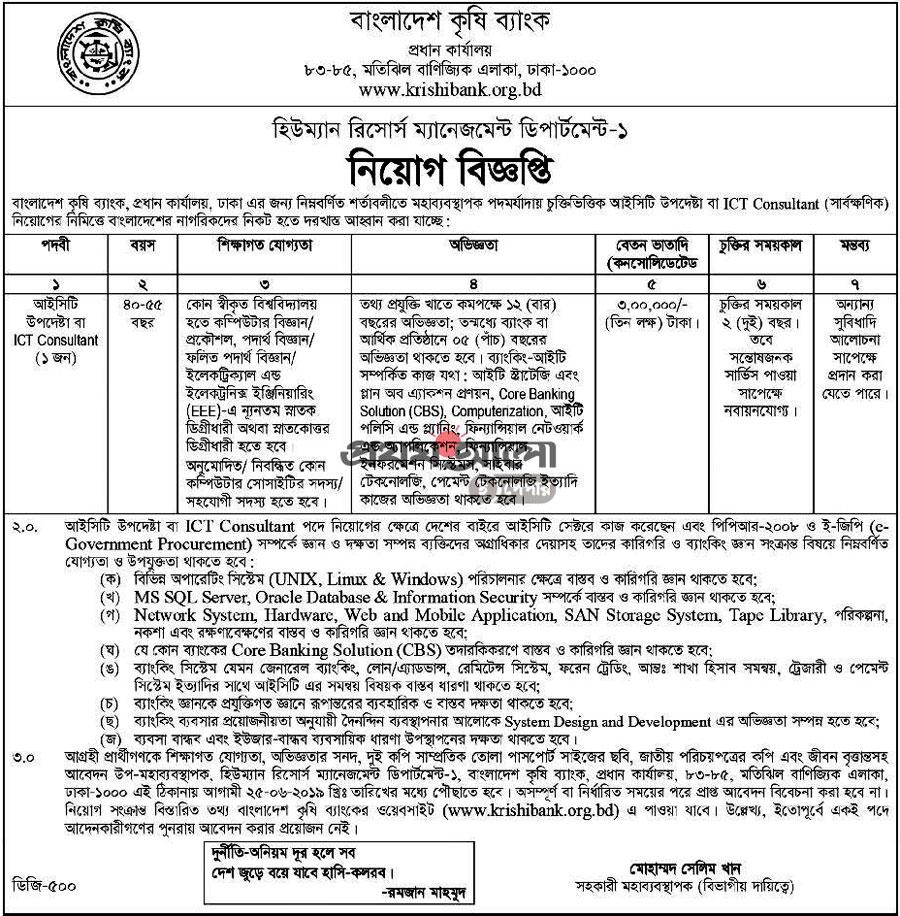 Krishi Bank Job Circular 2019