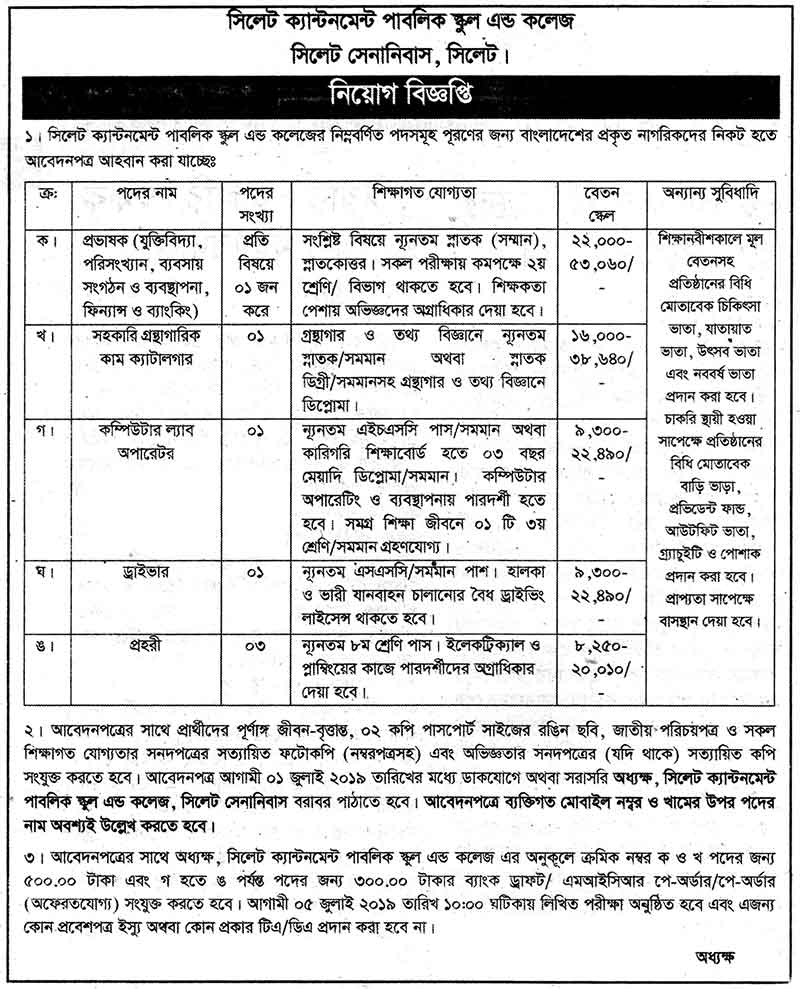Sylhet Cantonment School and College Job 2019