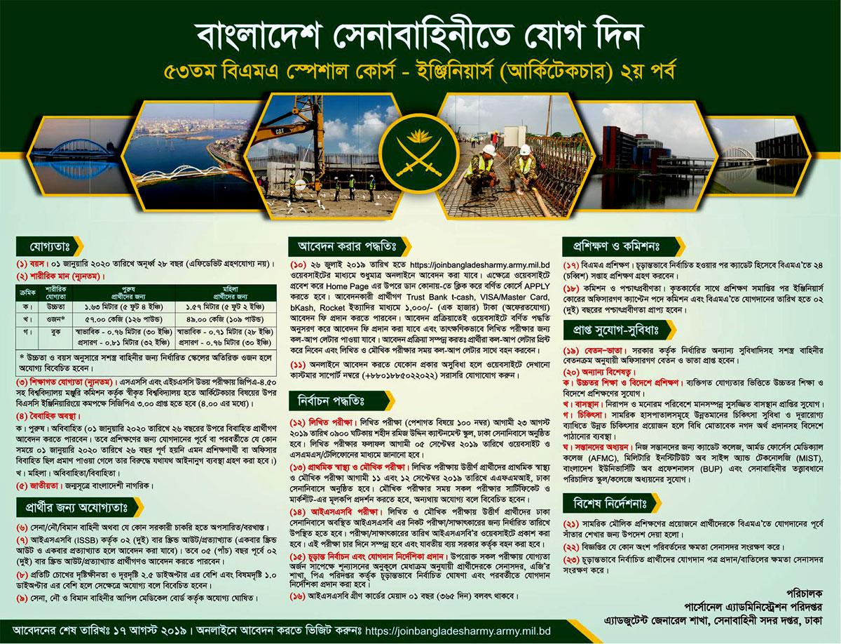 Bangladesh Army Civil Job Circular 2019