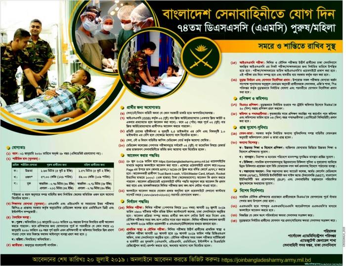 Bangladesh Army Job Circular 2019